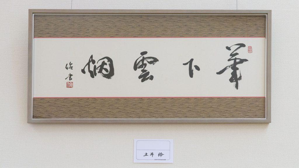 生駒市芸協展 土井伶 作品