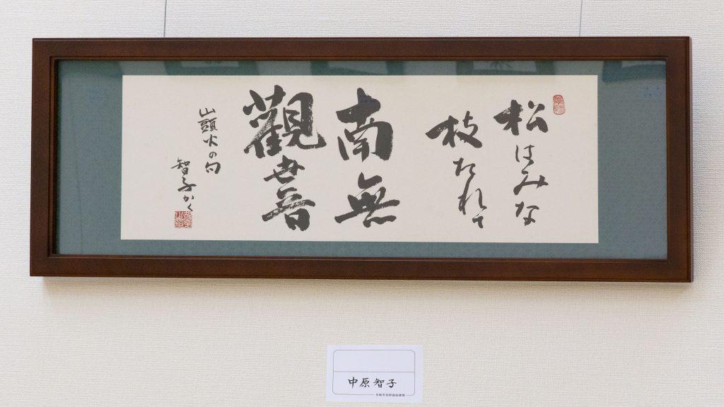 生駒市芸協展 中原智子 作品