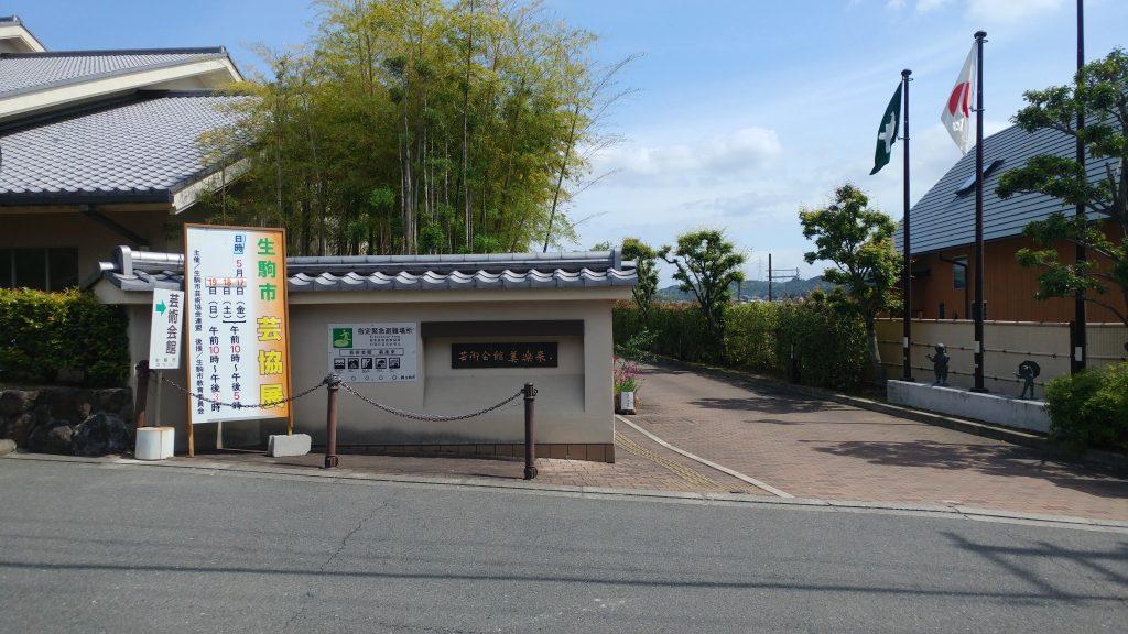 生駒市芸協展